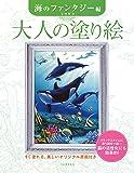 大人の塗り絵 海のファンタジー編