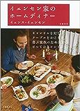 イェンセン家のホームディナー (文春e-book)