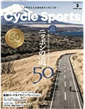 CYCLE SPORTS (サイクルスポーツ) 2020年3月号