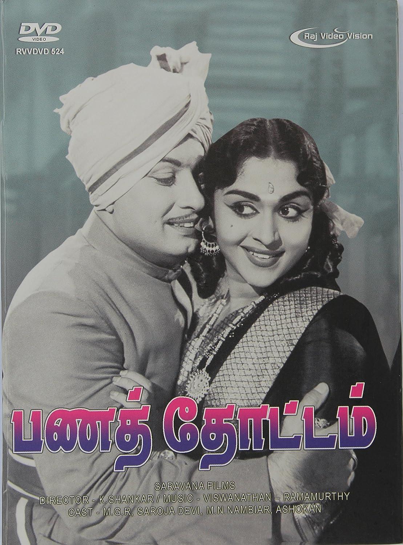 Amazon in: Buy Panathottam - Tamil Movie HD DVD | M G R