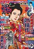 COMIC 魂 Vol.6 (主婦の友ヒットシリーズ)