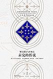 努门诺尔与中洲之未完的传说 (托尔金作品系列)