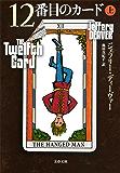 12番目のカード 上 (文春文庫)
