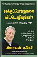 No Excuses (Tamil) (Tamil Edition) Kindle Edition