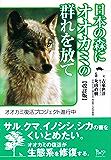 日本の森にオオカミの群れを放て オオカミ復活プロジェクト進行中