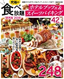 究極の食べ放題ホテルブッフェ&スイーツバイキング 関西版 (ぴあMOOK関西)