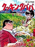 クッキングパパ(17) (モーニングコミックス)