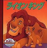 ライオンキング (ディズニー・ゴールデン・コレクション (18))