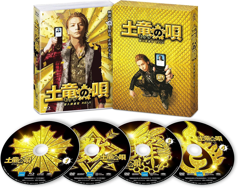 土竜の唄 潜入捜査官 Reiji Blu Ray スペシャル エディション Blu Ray1枚 Dvd3枚 Amazon Fr Dvd Blu Ray