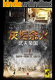 《灰烬余火1:武夫帝国》(让人欲罢不能的史诗奇幻小说,派拉蒙影业高价抢得影视版权,重金打造!)