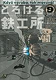 とろける鉄工所(9) (イブニングコミックス)