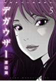デガウザー(5) (コミックDAYSコミックス)