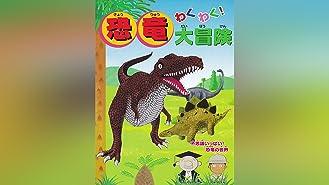 わくわく!恐竜大冒険
