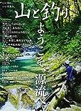 山と釣り vol.2(2016) ようこそ、源流へ。 特集:幕営釣行を楽しむ (CHIKYU-MARU MOOK)