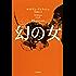 幻の女〔新訳版〕 (ハヤカワ・ミステリ文庫)