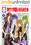 神サマ学園@あるめりあ(4) (冬水社・いち*ラキコミックス)