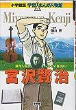 宮沢賢治―銀河を旅したイーハトーブの童話詩人 (小学館版学習まんが人物館)