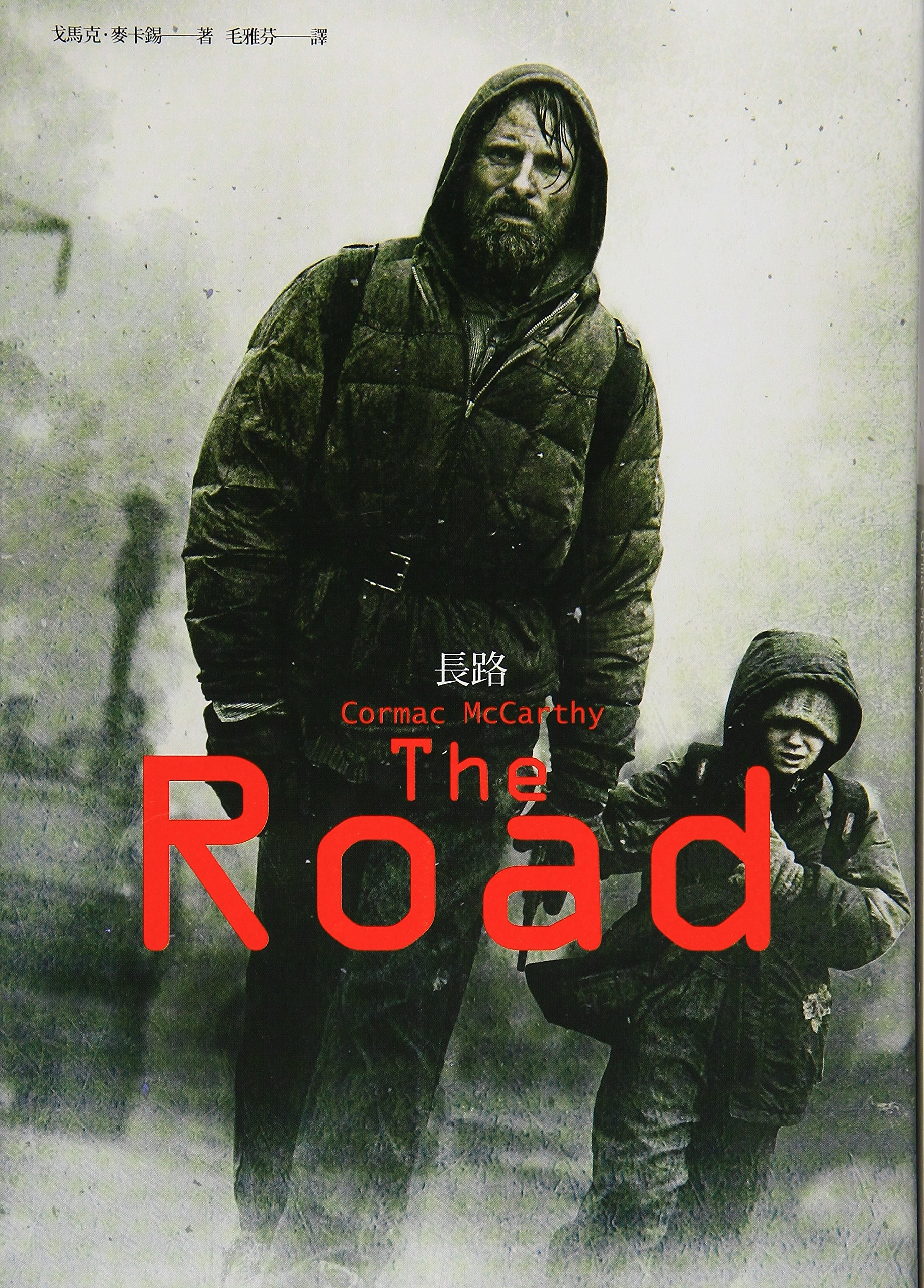 The Road (chinese Edition): Cormac Mccarthy: 9789861734361: Amazon:  Books