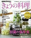 NHKきょうの料理 2017年6月号 [雑誌] (NHKテキスト)