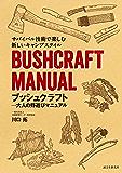 ブッシュクラフト-大人の野遊びマニュアル:サバイバル技術で楽しむ新しいキャンプスタイル