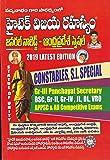 Andhra Pradesh Special HITECH VIJAYA RAHASYAM- General Knowledge - 2019 Latest Edition [ TELUGU MEDIUM ]