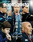月刊footballista (フットボリスタ) 2017年 06月号 [雑誌]