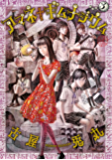アマネ†ギムナジウム(3) (モーニングコミックス)