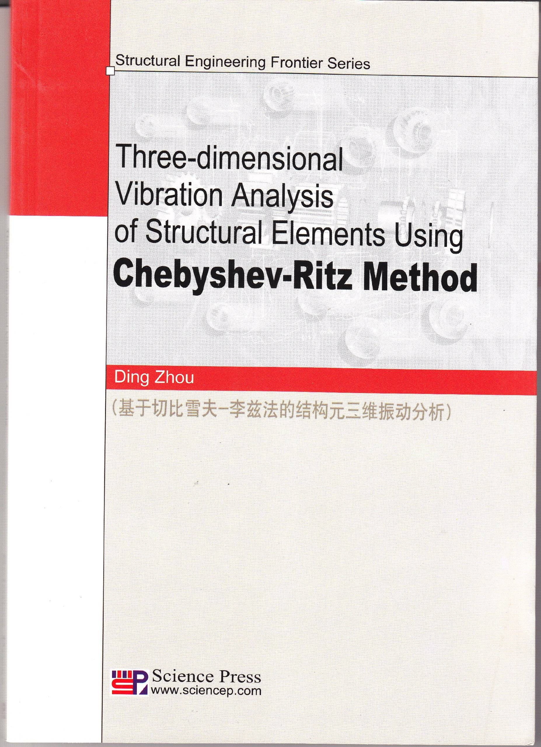 Three-dimentional Vibration Analysis of Structural Elements Using Chebyshev-Ritz Method ebook