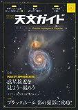 天文ガイド 2019年 6月号 [雑誌]
