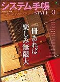 システム手帳STYLE vol.3[雑誌] エイムック