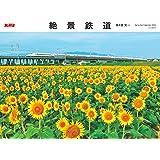 カレンダー2020 絶景鉄道 (ヤマケイカレンダー2020)