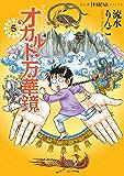 オカルト万華鏡 アナタもワタシも知らない世界(5) (HONKOWAコミックス)