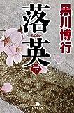 落英 (下) (幻冬舎文庫)
