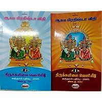 ஆகம பிரதிஷ்டா வீதி / Agama Pradishta Vidhi [Set of 2 books]