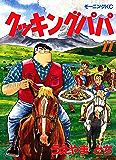 クッキングパパ(22) (モーニングコミックス)