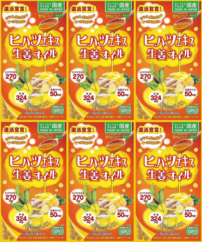 【6個セット】ヒハツエキスと生姜オイル 60球 B06XC9FY3Y