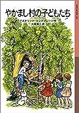 やかまし村の子どもたち (岩波少年文庫)