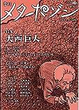 季刊メタポゾン第11号 特集大西巨人 (2017年冬号)