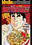 週刊漫画TIMES 2018年4/13号 [雑誌] (週刊漫画TIMES)