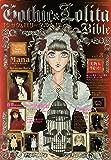 Gothic & Lolita Bible Vol. 3 (Gothic & Lolita Bible) (in Japanese)