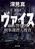 ヴァイス 麻布警察署刑事課潜入捜査 (角川文庫)