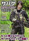 サバゲ ステップアップマニュアル (ホビージャパンMOOK 797)