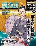 週刊 マンガ日本史 改訂版 2016年 8/7号 [分冊百科]