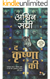 The Krishna Key (Marathi Edition)