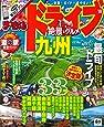 まっぷる ドライブ 九州 絶景&グルメ '16 (まっぷるマガジン)