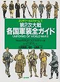 第2次大戦各国軍装全ガイド (ミリタリー・ユニフォーム)