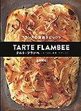 フランスの薄焼きピッツァ タルト・フランベ