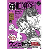 ONE PIECE magazine Vol.8 (集英社ムック)