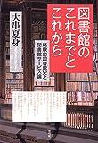 図書館のこれまでとこれから: 経験的図書館史と図書館サービス論