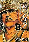 センゴク(8) (ヤングマガジンコミックス)